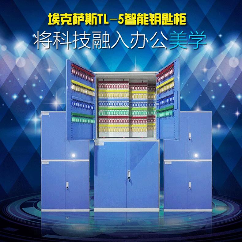 平开式钥匙柜PK-5