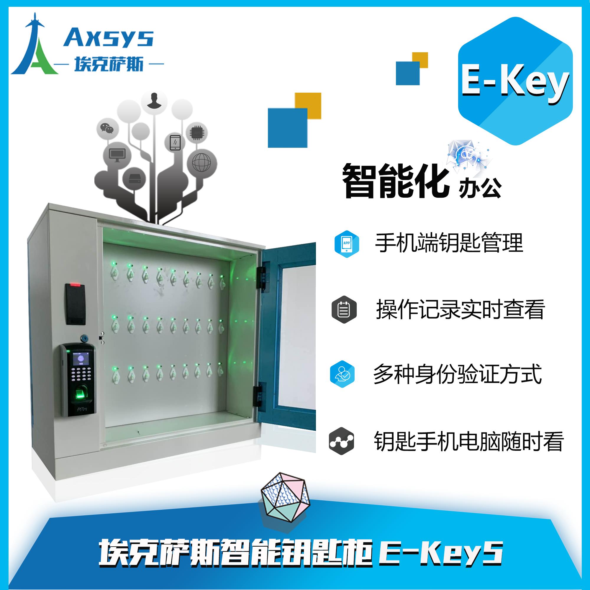 智能钥匙柜E-key5