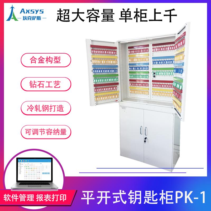 北京铁伦半智能式钥匙柜E-KEY1