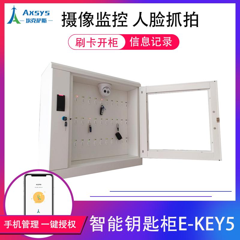 埃克萨斯智能钥匙柜E-key5mini